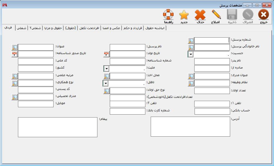 فرم مشخصات شغلی در اطلاعات پایه پرسنل