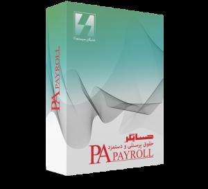 نرم افزار حسابداری و مالی payroll فایل مالیات بر حقوق