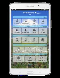 Pocket Cyber