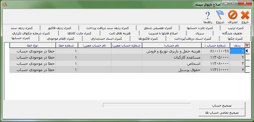 زبانه کنترل حسابها در برنامه حسابگر