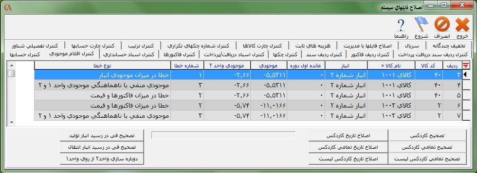 زبانه کنترل اقلام موجودی در برنامه حسابگر