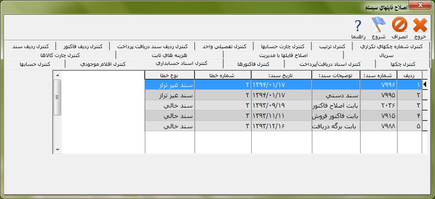 اصلاح فایل های سیستم