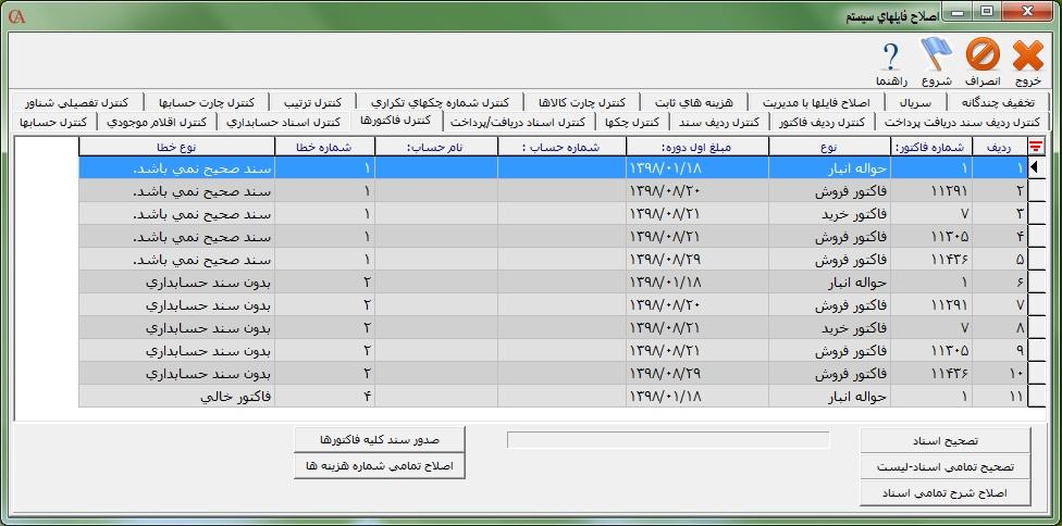 زبانه کنترل فاکتورها در برنامه حاسبگر