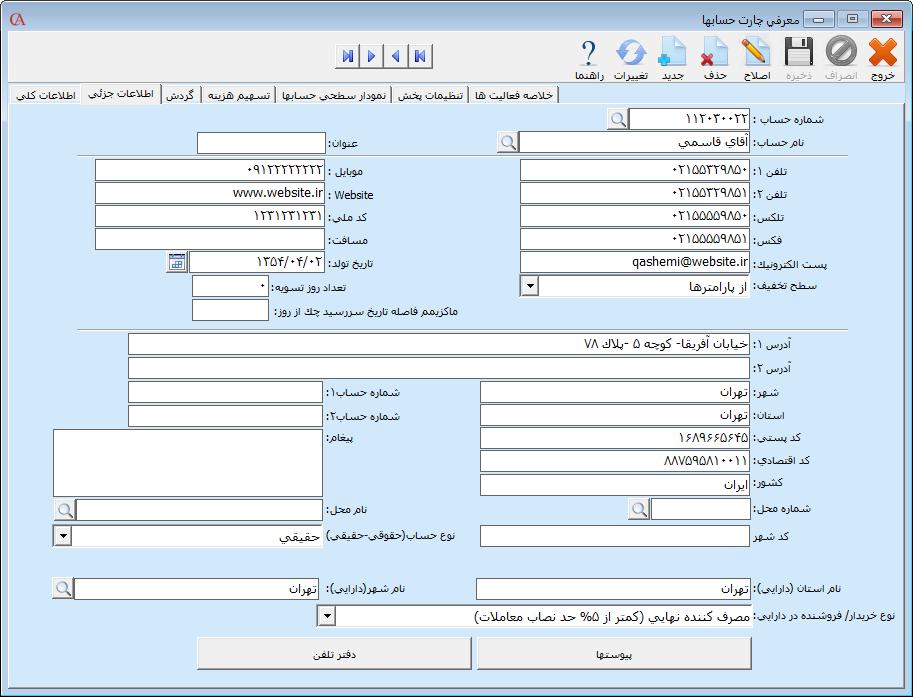 تکمیل اطلاعات حساب در نرم افزار حسابداری حسابگر