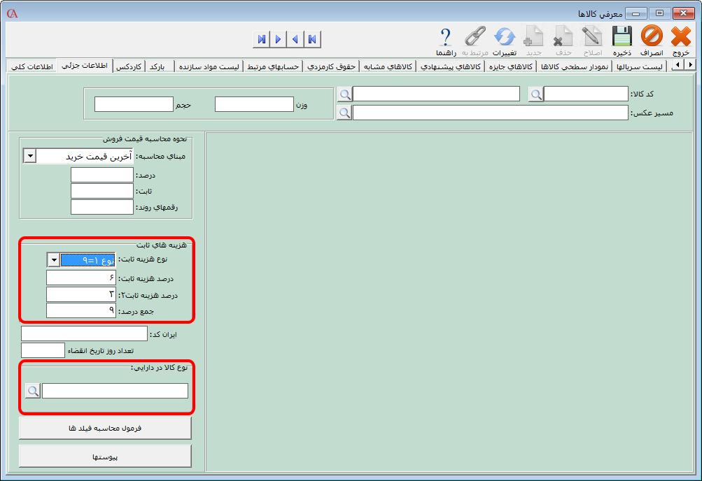 تکمیل اطلاعات کالا در نرم افزار حسابداری حسابگر