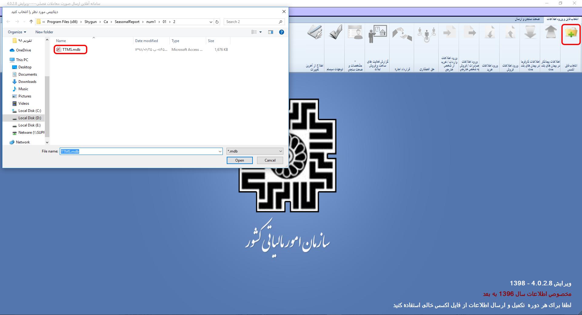 باز کردن فایل اکسس ایجاد شده در نرم افزار TTMS