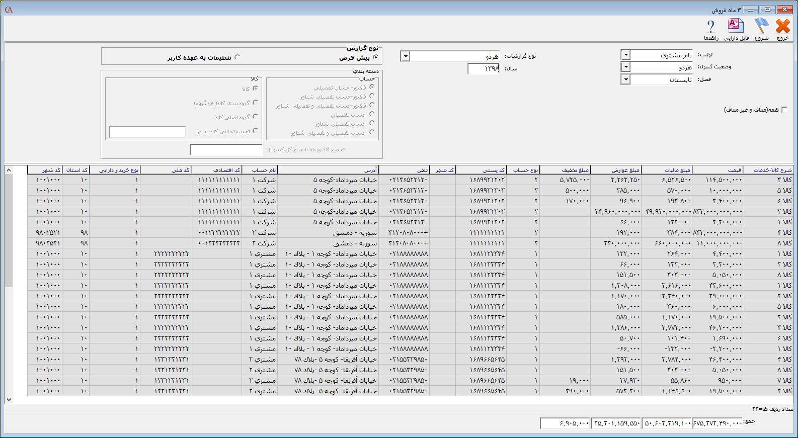 گزارش صورت معاملات فصلی نرم افزار حسابداری حسابگر