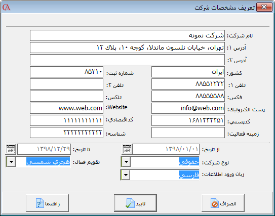 تکمیل اطلاعات شرکت در نرم افزار حسابداری حسابگر