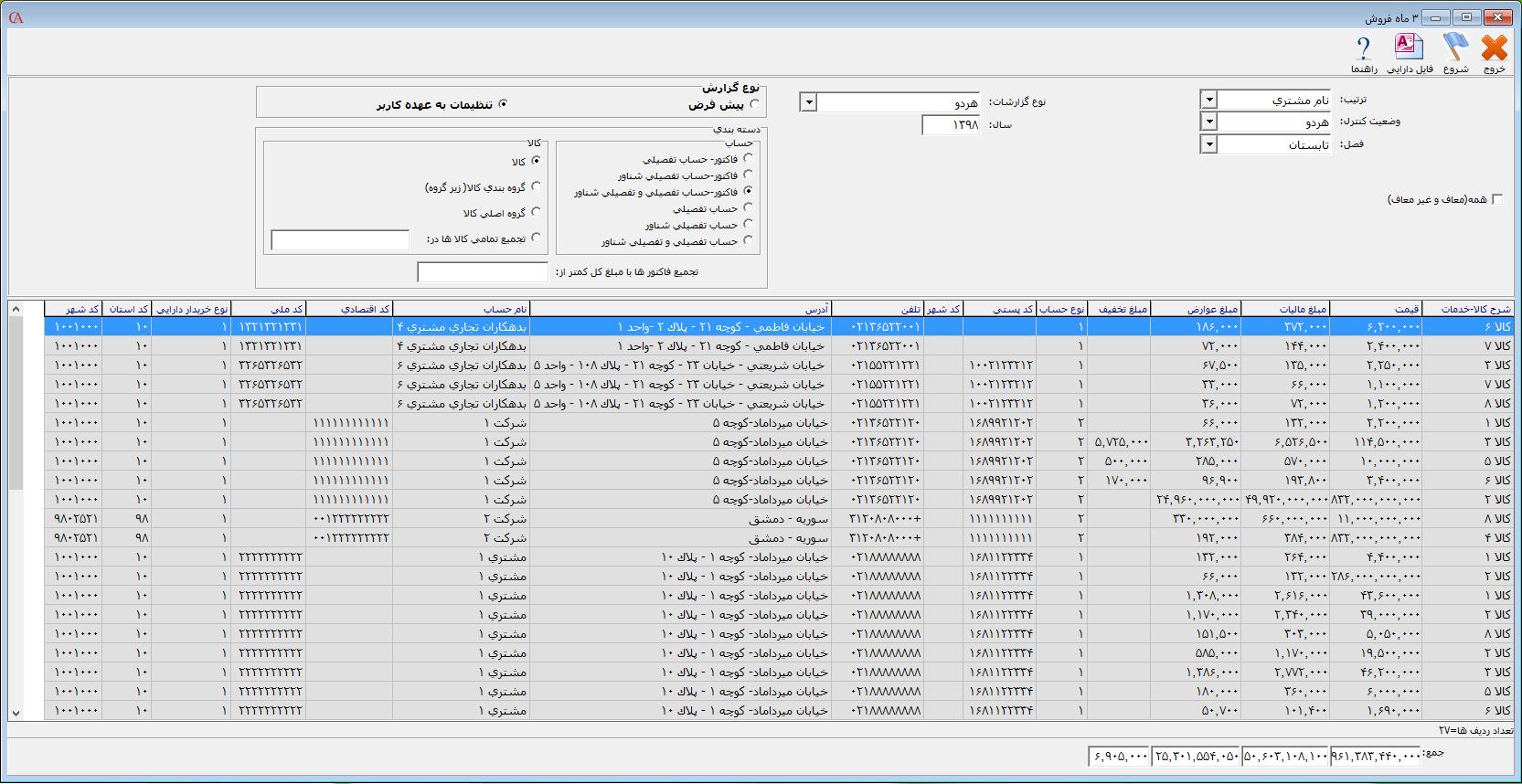 گزارش صورت معاملات فصلی در نرم افزار حسابداری حسابگر