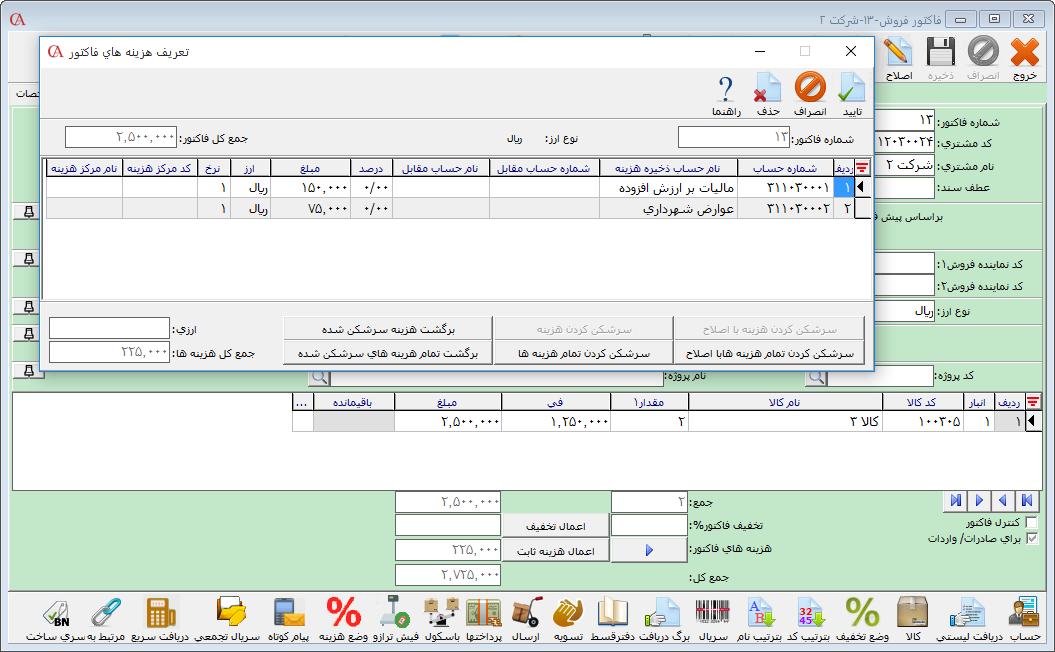 صدور فاکتور با هزینه ثابت در نرم افزار حسابداری حسابگر