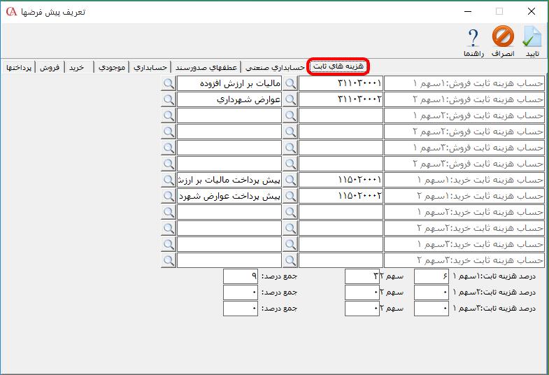 تعریف هزینه های ثابت فاکتور در نرم افزار حسابداری حسابگر