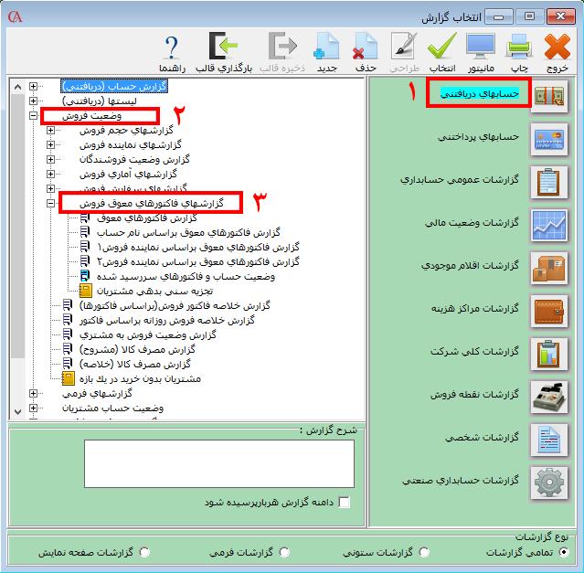 گزارش فاکتورهای معوق فروش در نرم افزار فروش