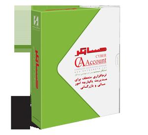 نرم افزار مالی و حسابداری حسابگر صنعتی