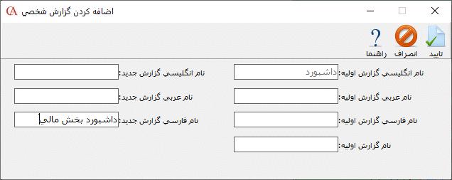 تعیین نام داشبورد در نرم افزار حسابداری حسابگر