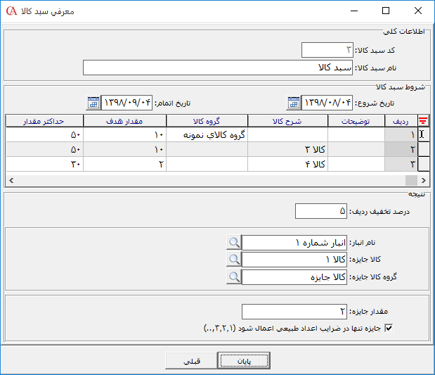 اطلاعات کلی سبد کالا در نرم افزار حسابداری حسابگر