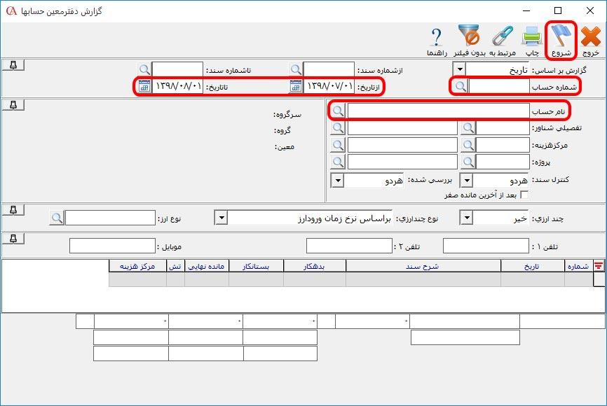 گزارش دفتر معین حساب در نرم افزار حسابداری حسابگر
