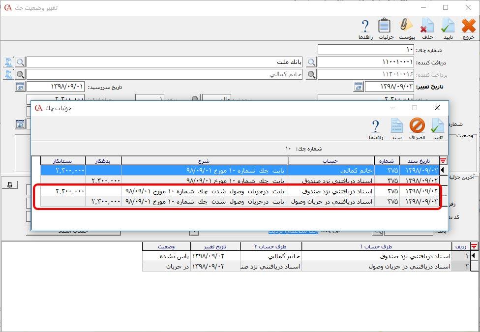 وضعیت سند چک دریافتنی در حالت در جریان حسابگر