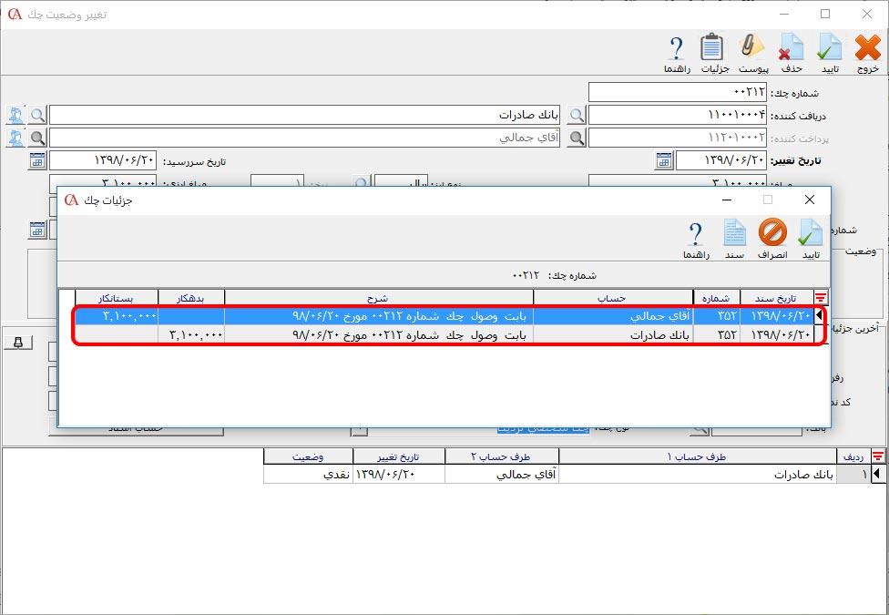 وضعیت سند چک دریافتنی در حالت نقدی در نرم افزار حسابداری حسابگر