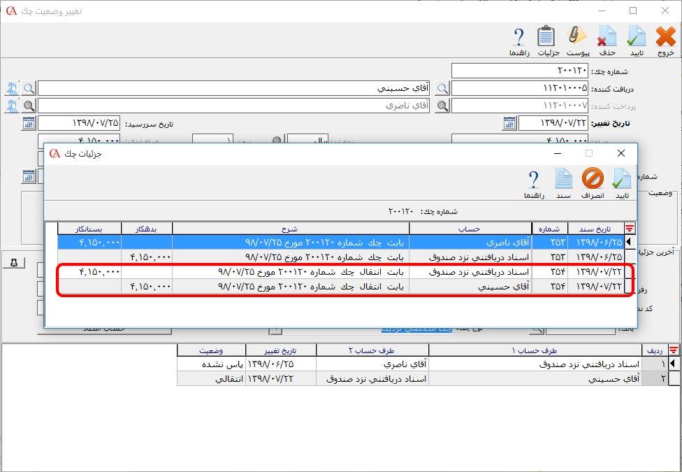 وضعیت سند چک دریافتنی در حالت انتقالی در نرم افزار حسابگر