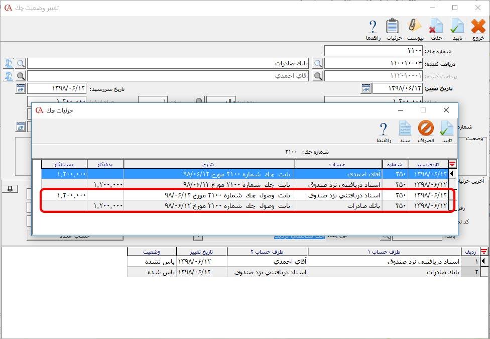 وضعیت سند چک دریافتنی در حالت پاس شده در نرم افزار حسابداری حسابگر