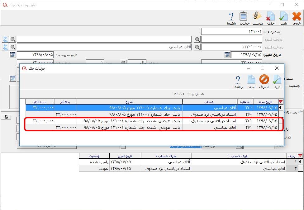وضعیت چک دریافتنی در حالت عودت در نرم افزار حسابداری حسابگر