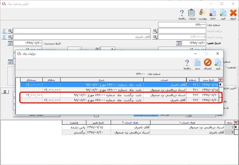 وضعیت چک دریافتنی در حالت برگشتی در نرم افزار حسابداری حسابگر
