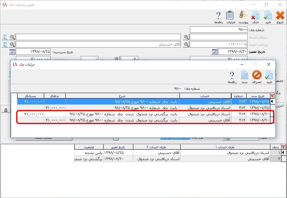 وضعیت سند چک دریافتنی در حالت برگشتی نزد صندوق در نرم افزار حسابداری حسابگر