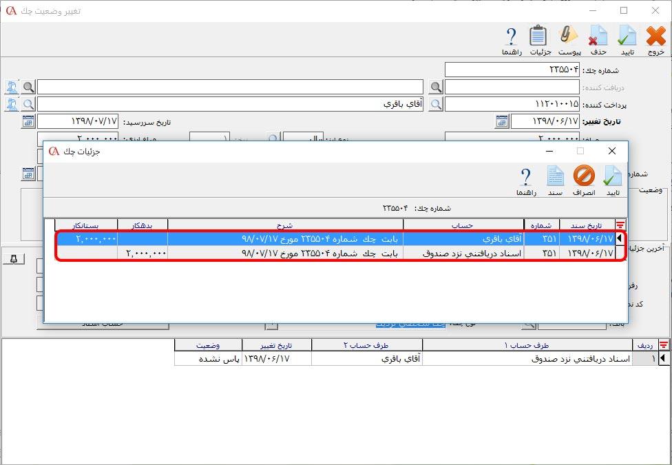 وضعیت سند چک دریافتنی در حالت پاس نشده در نرم افزار حسابداری حسابگر