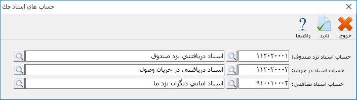 حساب اسناد چک در نرم افزار حسابداری حسابگر