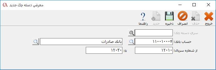دفتر چک پرداختنی جدید در نرم افزار حسابگر