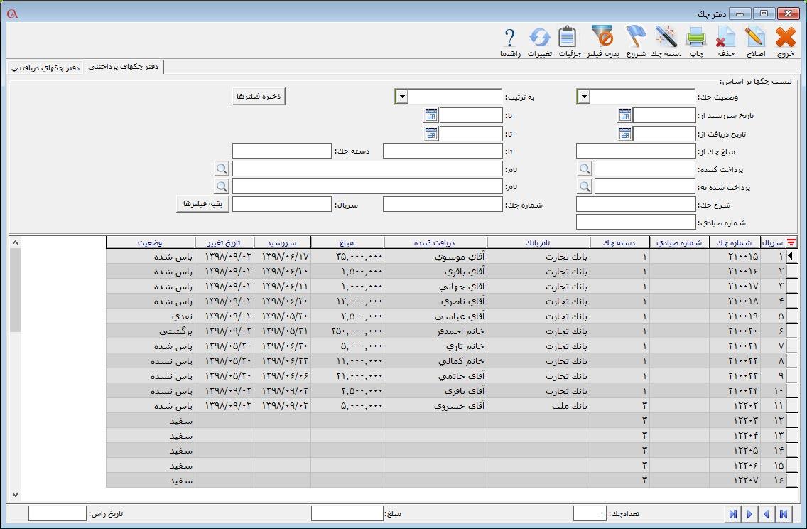 دفتر چک پرداختنی در نرم افزار حسابگر