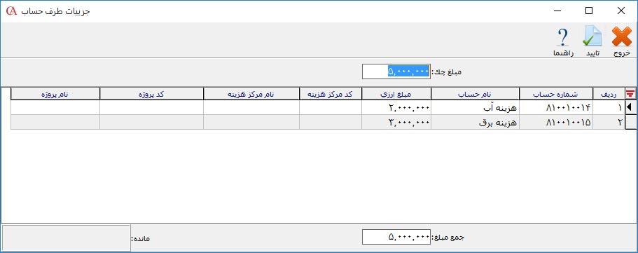 اختصاص چک به چند حساب در حسابگر