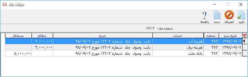 سند اختصاص چک به چند حساب در نرم افزار حسابداری حسابگر