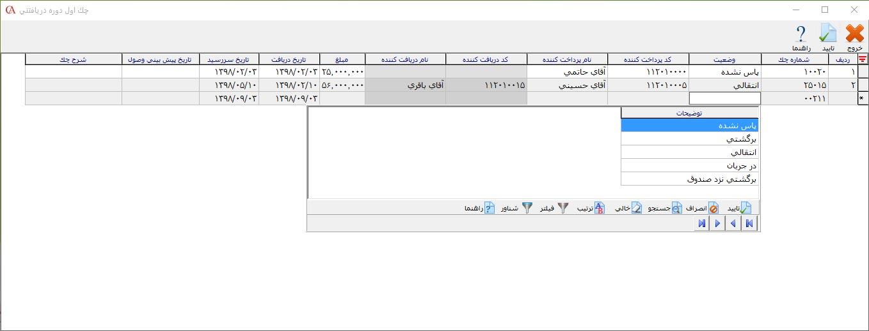 چک اول دوره دریافتنی در نرم افزار حسابگر