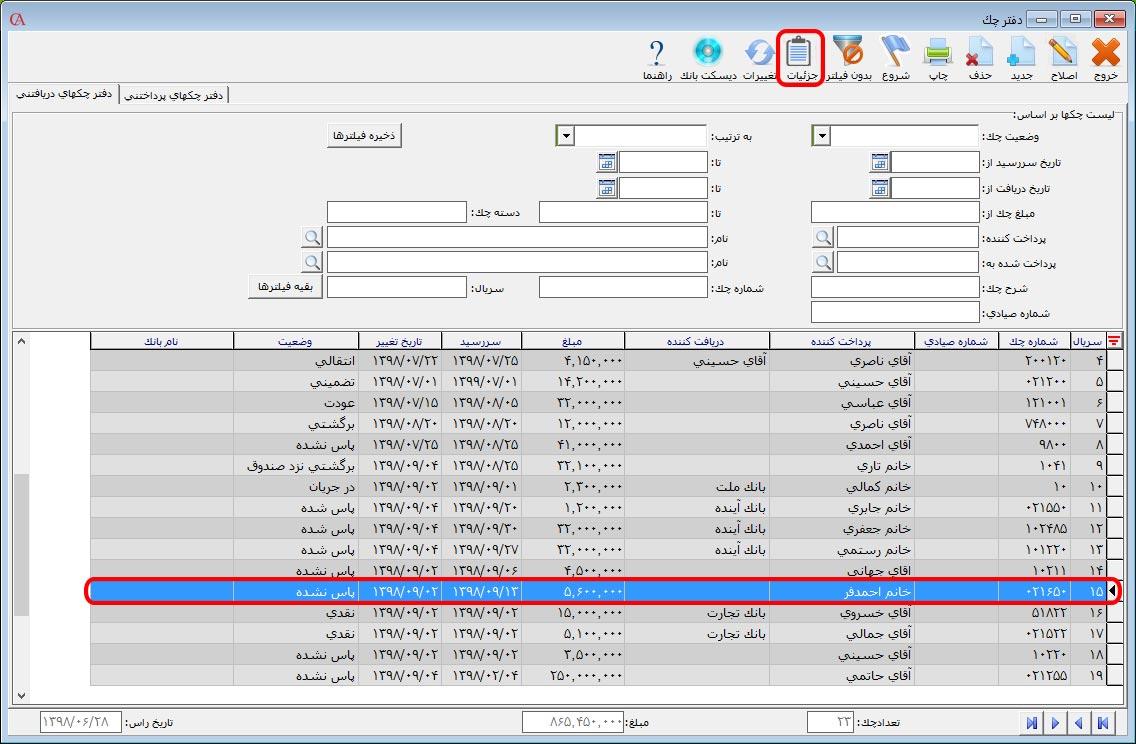 جزییات چک در حسابگر