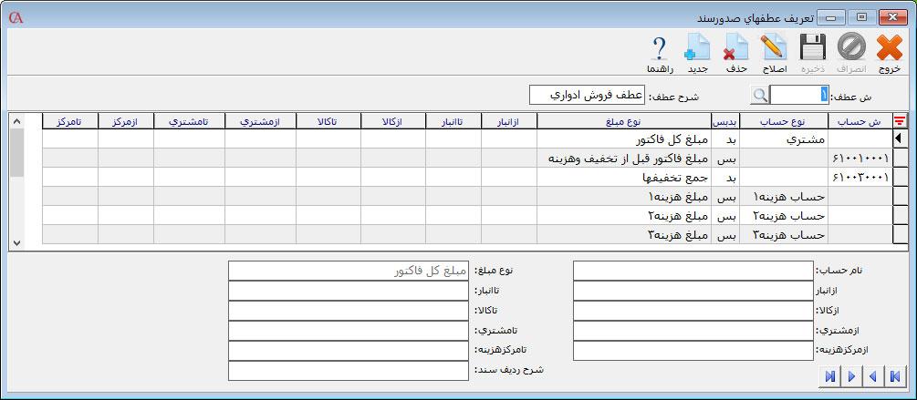 عطف فروش روشادواری در نرم افزار حسابداری حسابگر