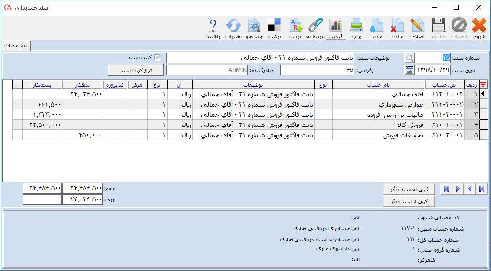 سند حسابداری فاکتور فروش در روش ادواری در نرم افزار حسابداری حسابگر