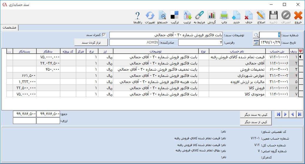 سند حسابداری فاکتور فروش در سیستم دائمی در نرم افزار حسابداری حسابگر