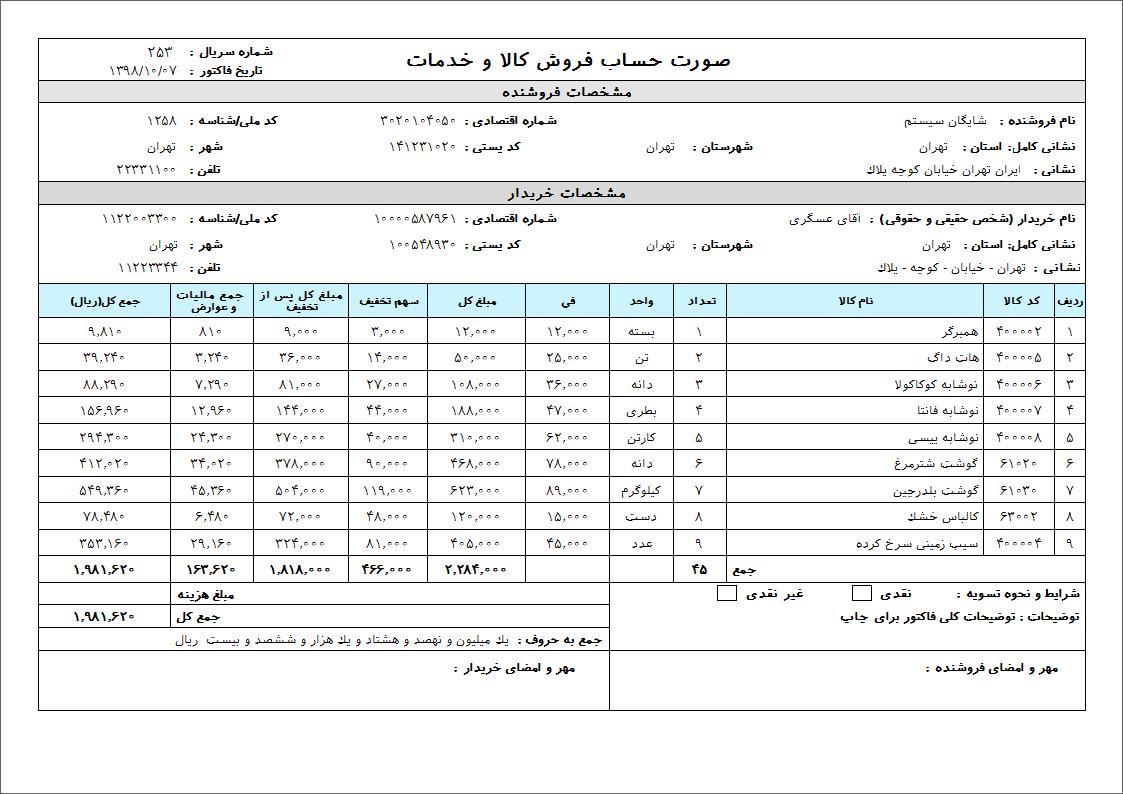 فاکتور رسمی فروش با نرم افزار حسابداری حسابگر