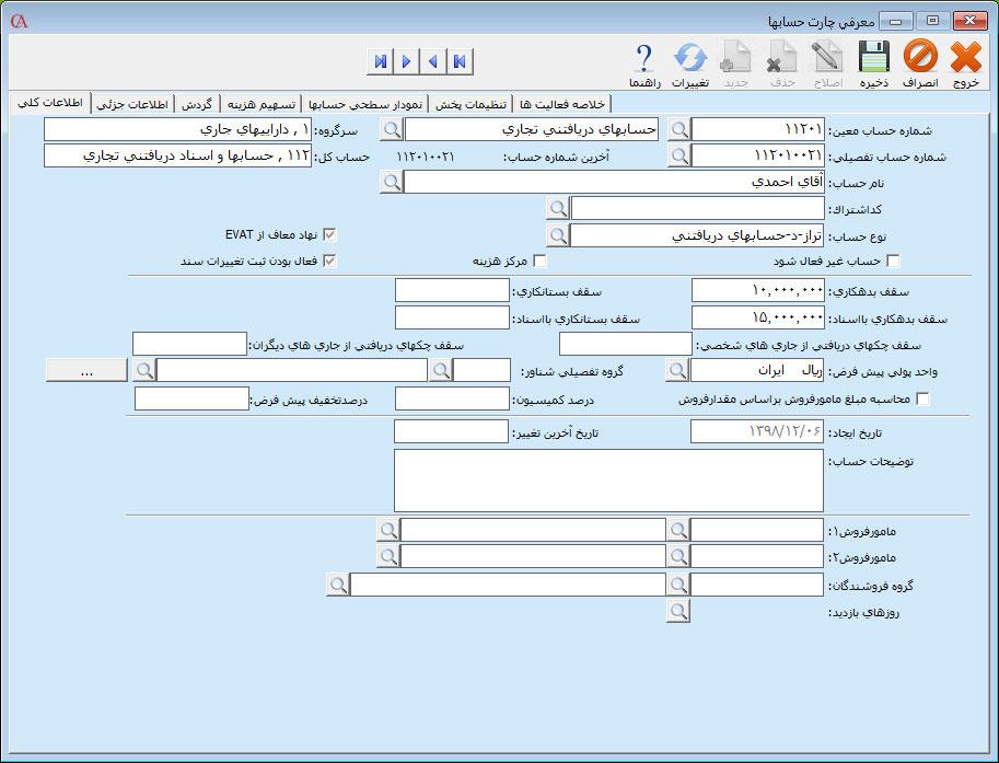 تعیین سقف بدهکاری/بستانکاری حساب در حسابگر