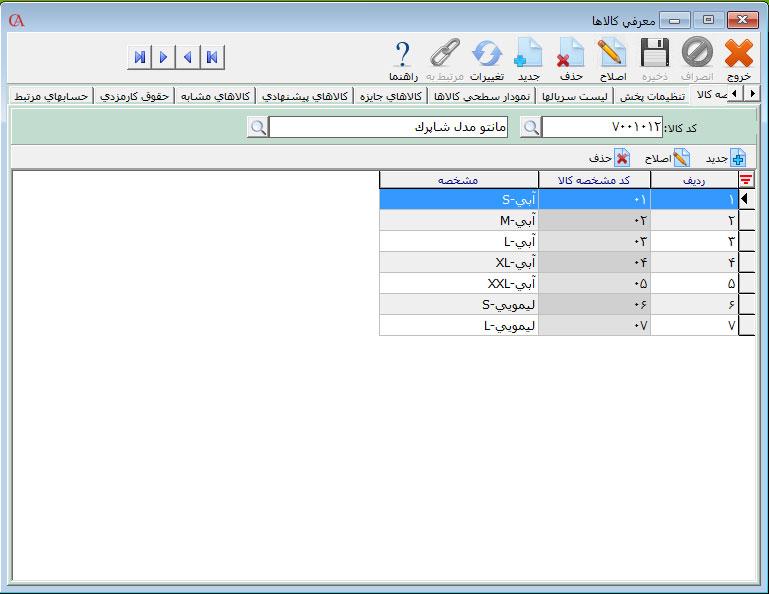 لیست مشخصههای کالا اختصاص داده شده به کالا در حسابگر