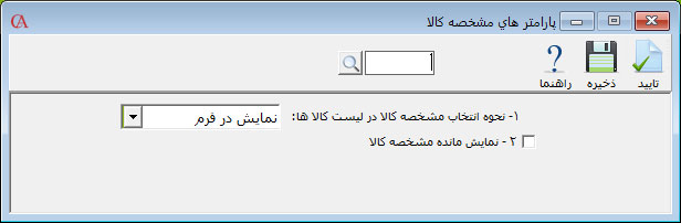 تنظیمات مشخصه کالا حسابگر