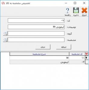 فرم تخصیص مشخصه به کالا در حسابگر