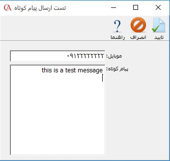 تست ارسال سامانه پیامکی در حسابگر