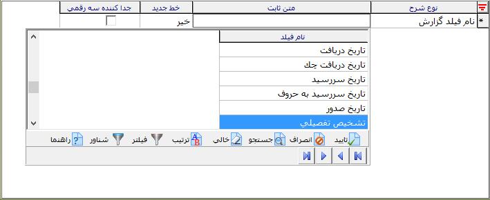 تعیین متن ثابت فیلد گزارشی در پنل پیامکی
