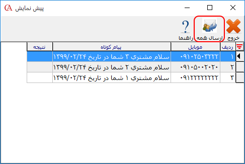 پیش نمایش لیست ارسال پیامک گزارشات در نرم افزار حسابداری