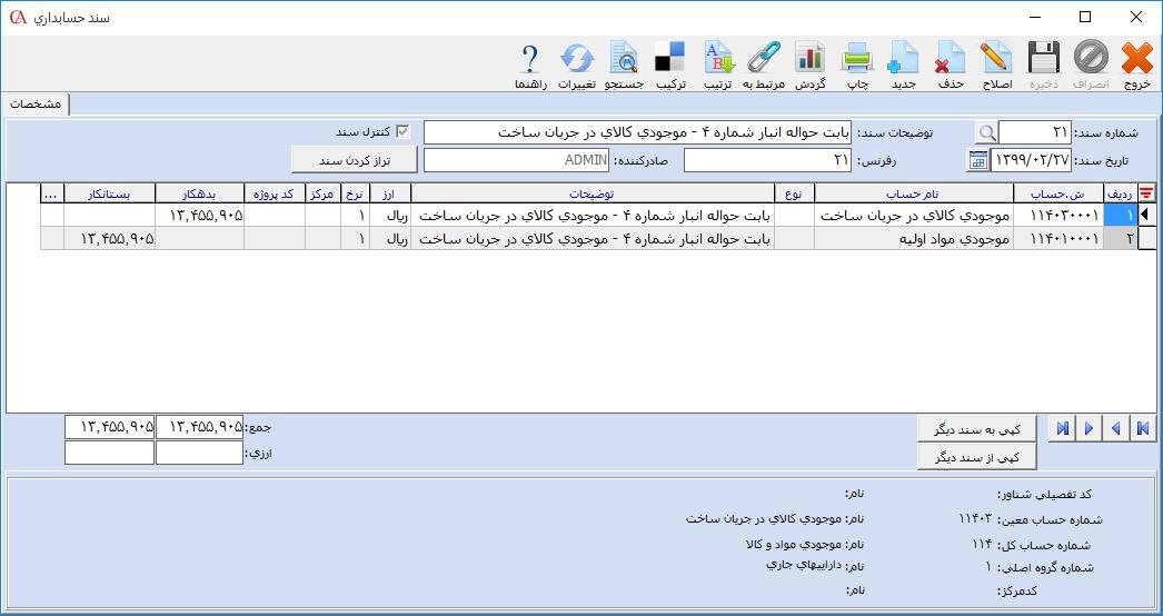 سند حسابداری حواله انبار در حسابگر