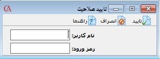 اطلاعات ادمین در حسابگر