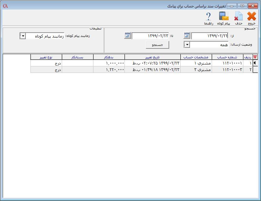 تغییرات سند براساس حساب برای پیامک در پنل اس ام اس