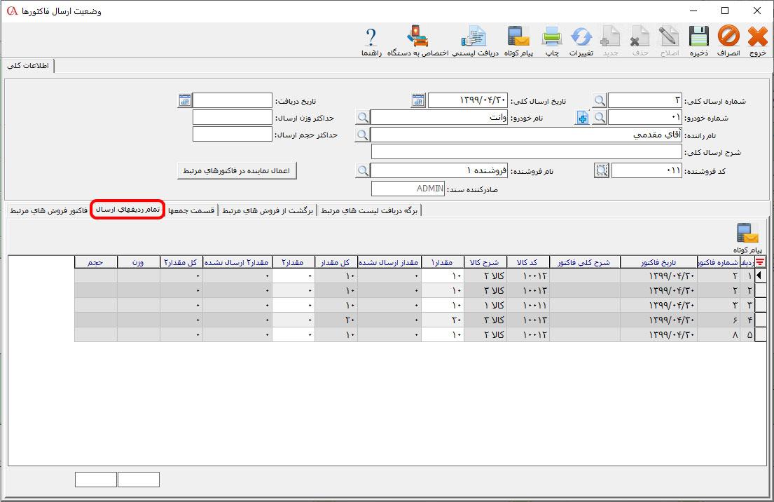 زبانه تمام ردیفهای ارسال در فرم وضعیت ارسال فاکتورها در حسابگر
